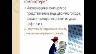 Представление информации, кодирование