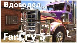 Вдоводел - (Far Cry 5 - серия 12)  , прохождение игры с   oldgamer