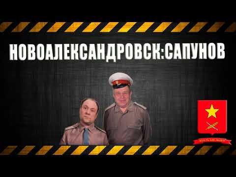 Новоалександровск:Сапунов