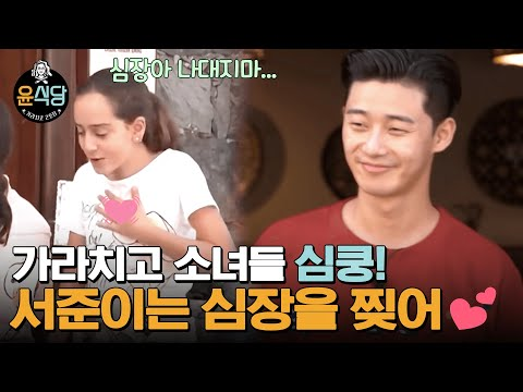 (ENG/SPA/IND) [#Youn'sKitchen2] Park Seo Jun's Fan Club in Garachico? | #Official_Cut | #Diggle