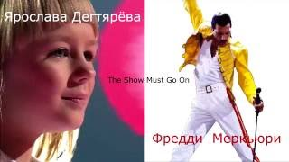 Ярослава Дегтярёва VS Фредди Меркьюри - The Show Must Go On