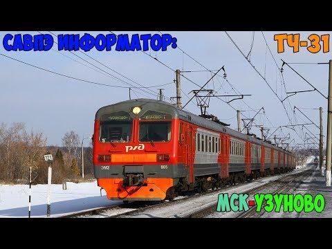 Информатор САВПЭ: Москва Павелецкая - Узуново (старый)
