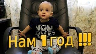 Ребенку 1 год / лечим аллергию / уход за п/рта / питание / режим / развитие