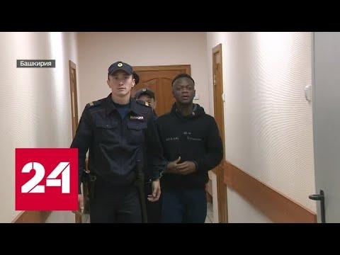 Нигерийца обвинили в изнасиловании уфимской жрицы любви - Россия 24