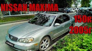 КУПИ-ПРОДАЙ #49 nissan maxima  а33 2005 ЗА 150000р. (перекуп авто)