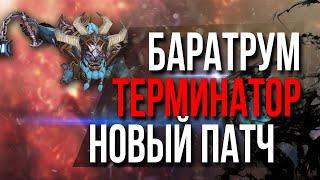 БАРАТРУМ УНИЧТОЖИТЕЛЬ - НОВЫЙ ПАТЧ DOTA 2