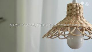 [군포아트마켓] 라탄공…