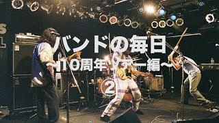 バンドの毎日〜10周年ツアー編〜②