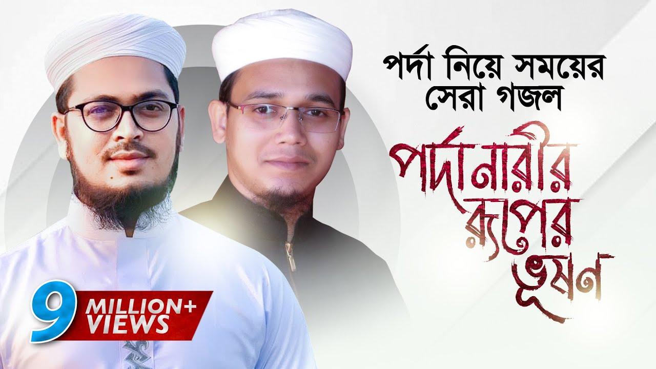 পর্দা নিয়ে সময়ের সেরা গজল । Porda Narir Ruper Vushon । Sayed Ahmad Kalarab । Muhammad Badruzzaman