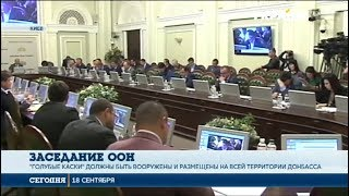 Украина будет требовать расширенный мандат для миротворческой миссии ООН