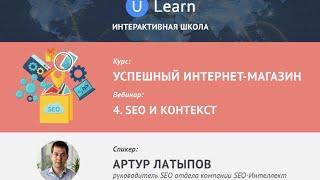 uLearn: SEO и контекстная реклама для интернет-магазина(, 2016-01-09T14:10:25.000Z)