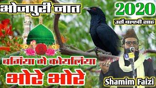 बगिया मे कोयलिया भोरे भोरे- Bhojpuri Naat 2020- Urse Balkhi Shah- Shamim Faizi Naat 2020- Bagiya Me