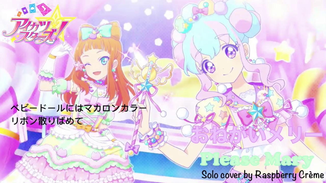 Aikatsu! covers ~ Please Mary / おねがいメリー (solo)