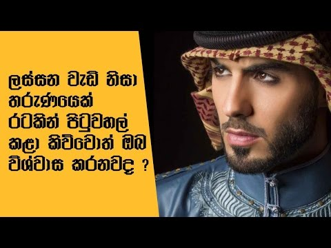 ලස්සන වැඩි නිසා රටින් පිටුවහල් කල තරුණයා - Borkan Omar Al Gala Deported From Saudi Arabia