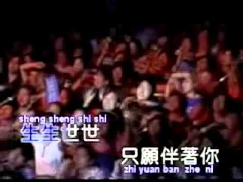 ai shi yong heng concert karaoke by Pin'Z.mp4