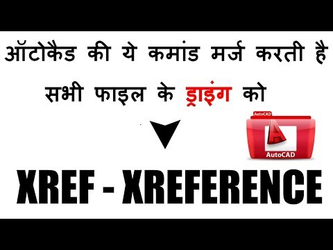 How to use Xref Command in CAD? || Merge CAD Drawings || XREFERENCE in CAD