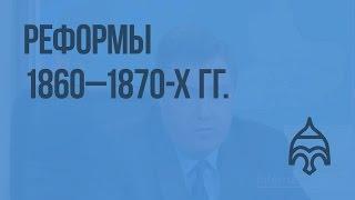 Реформы 1860 - 1870-х гг. Видеоурок по истории России 10 класс