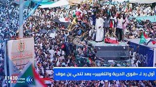 أول رد لـ«قوى الحرية والتغيير» بالسودان بعد تنحي بن عوف من منصبه
