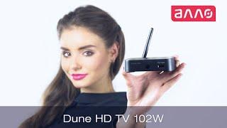 Видео-обзор HD-медиаплеера Dune HD TV 102W(Купить HD-медиаплеер Dune HD TV 102W Вы можете, оформив заказ у нас на сайте: ..., 2014-12-31T11:00:58.000Z)