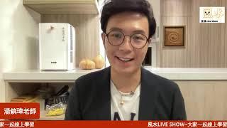 風水!Live Show