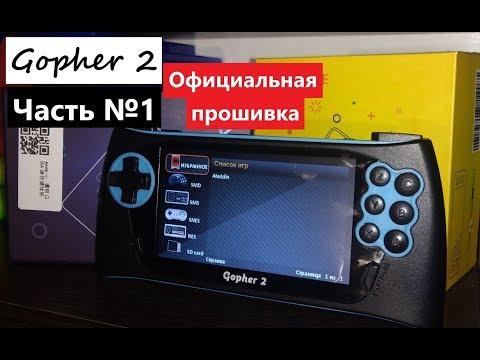 Sega Gopher 2 - официальная прошивка