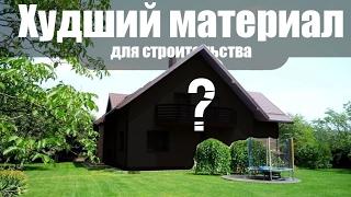 Из чего лучше НЕ строить дом? Худшие материалы для строительства