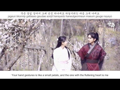 Kim Yeon Ji (김연지) - Between Seasons (계절사이) FMV (Ruler: Master of The Mask OST Part 5)[Eng Sub]