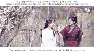 Kim Yeon Ji (김연지) - Between Seasons (계절사이) FMV (Ruler: Master of The Mask OST Part 5)[Eng Sub]