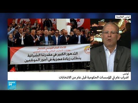 تونس: أبرز ردود الفعل على الإضراب العام الذي دعا له اتحاد الشغل  - 14:55-2018 / 11 / 23