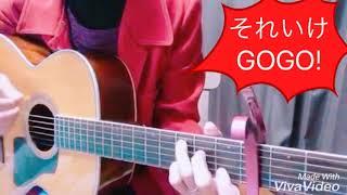 以前、音もだちのかよたまちゃんがカバーしていた島倉千代子さんの『そ...