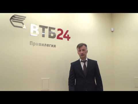Круглый стол по вопросам недвижимости - банк ВТБ 24 (ПАО)