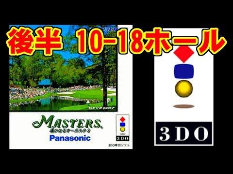 [後半] 10-18ホール - マスターズ 遙かなるオーガスタ3 [3DO]