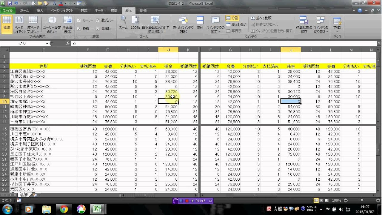 【楽笑】 Excel ワークシートの表示変更(その2)分割 E011 - YouTube