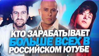 КТО ЗАРАБАТЫВАЕТ БОЛЬШЕ ВСЕХ $$$ НА ЮТЮБЕ? (в России) ТОП5 Богатых Блоггеров от Эльдара Гузаирова