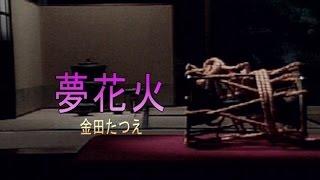 金田たつえ - 夢花火