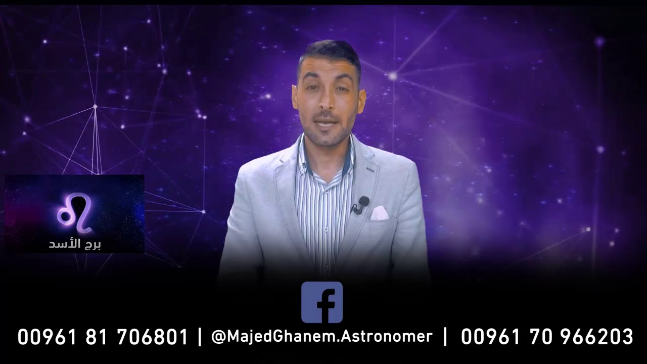 Photo of الحلقة 19: الأبراج مع عالم الفلك مجد غانم – 11 حزيران ٢٠١٨ – عالم الابراج
