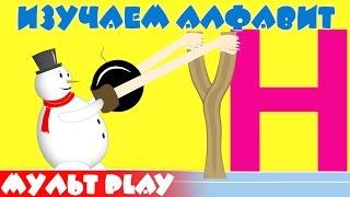 Алфавит для детей 3 4 5 6 лет. Буква Н. Русский алфавит для ребенка. Развивающий мультик.