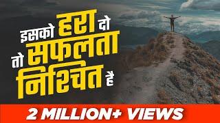 """इसको हरा दो तो सफलता निश्चित है"" | Ujjwal Patni Official | Most Inspirational Video"