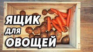 как сделать ящик для хранения овощей