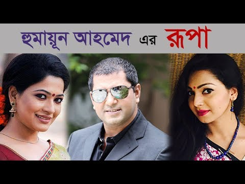 Rupa | রূপা | Bangla Romantic Natok | Mahfuz Ahmed | Badhon