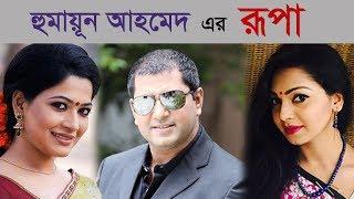 Rupa | রূপা | Bangla Romantic Natok | Mahfuz Ahmed | Badhon | Prova