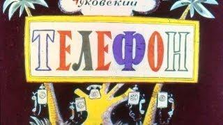 Телефон (диаф-1964,исп.М.Любенская)
