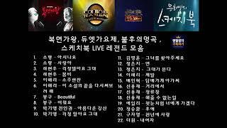최근 가왕들 및 우승자 라이브 소름돋는 레전드 음악듣기소향 봉구 이해리 하현우  복면가왕 불후의명곡