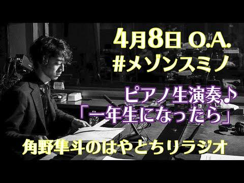 ピアノ生演奏「1年生になったら」#メゾンスミノ(4月8日O.A.)
