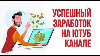 Заработок на ютубе. Успешный заработок на ютуб канале! | Евгений Гришечкин