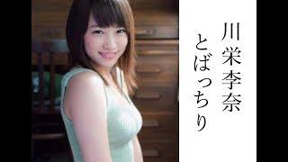 チャンネル登録お願いします→http://urx.blue/EKQ3 □関連動画 【AKB48】...