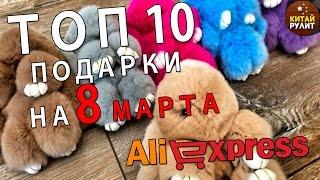 10 КЛАССНЫХ ПОДАРКОВ НА 8 МАРТА С АЛИЭКСПРЕСС
