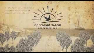 Одесский завод классических вин(, 2015-11-16T12:21:23.000Z)