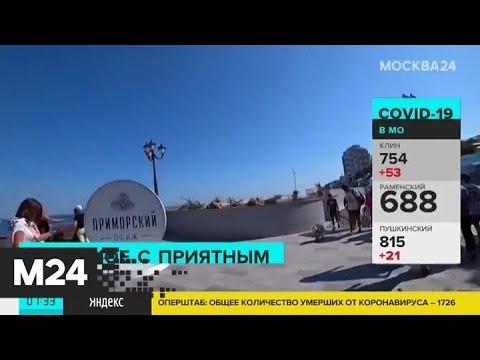 В России с 1 июня могут заработать санатории, имеющие медицинские лицензии - Москва 24