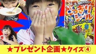 えっ!ほんもの?!どっきりシール★プレゼント企画④★にゃーにゃちゃんねるnya-nya channel thumbnail